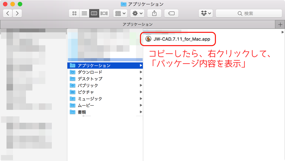 JW CAD for Mac インストール Hight Sierra 3