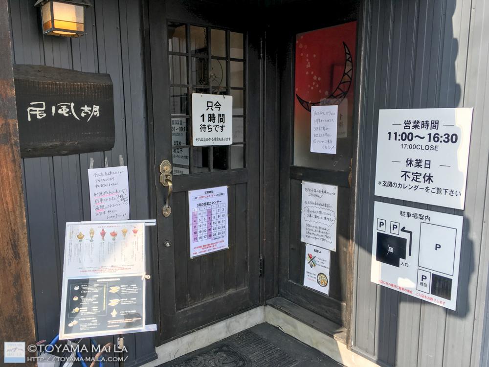 胡風居 こふうきょ 富山 パフェ 6