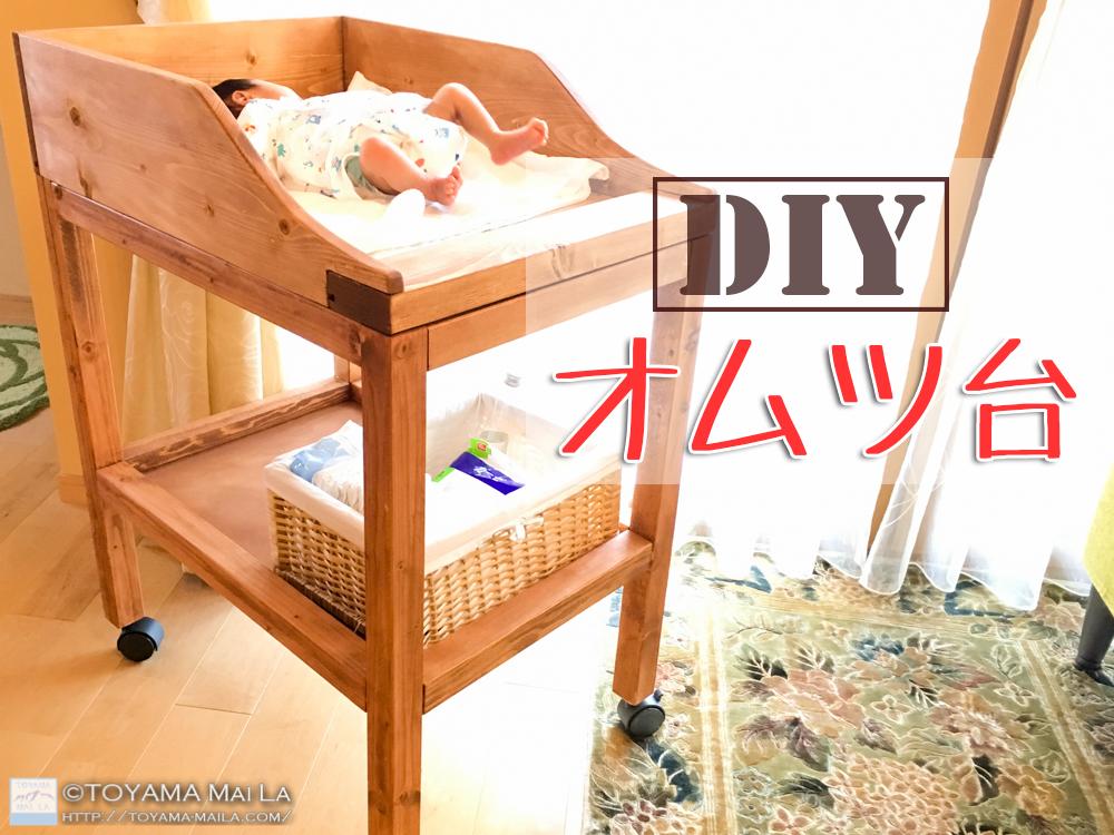 DIY おむつ台 カバー
