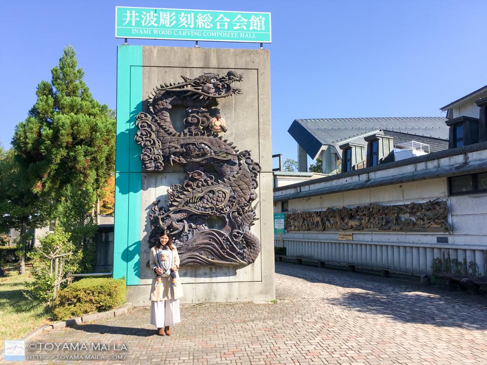 天神様 井波彫刻 木彫り 11