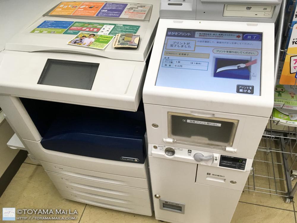 セブンイレブン ポストカード 印刷 残暑見舞い 1