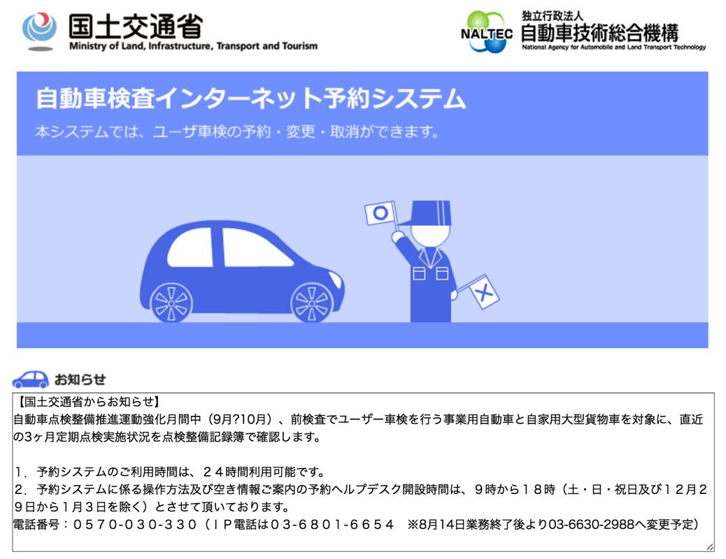 国土交通省 自動車検査インターネット予約システム 画面