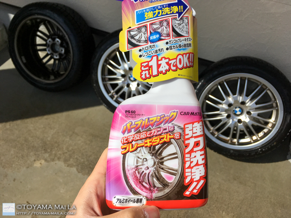 BMW ホイール 鉄粉 クリーナー 洗う 汚れ 4