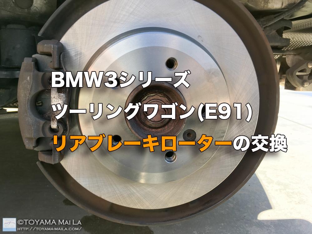 BMW E91 リアブレーキローター ブレーキパット 交換 DIY カバー