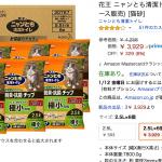 Amazonでケース販売は必ずしも割安ではない・猫砂編