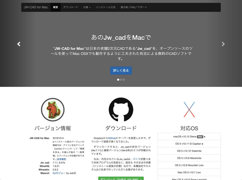 JW CAD for Mac インストール Hight Sierra 9