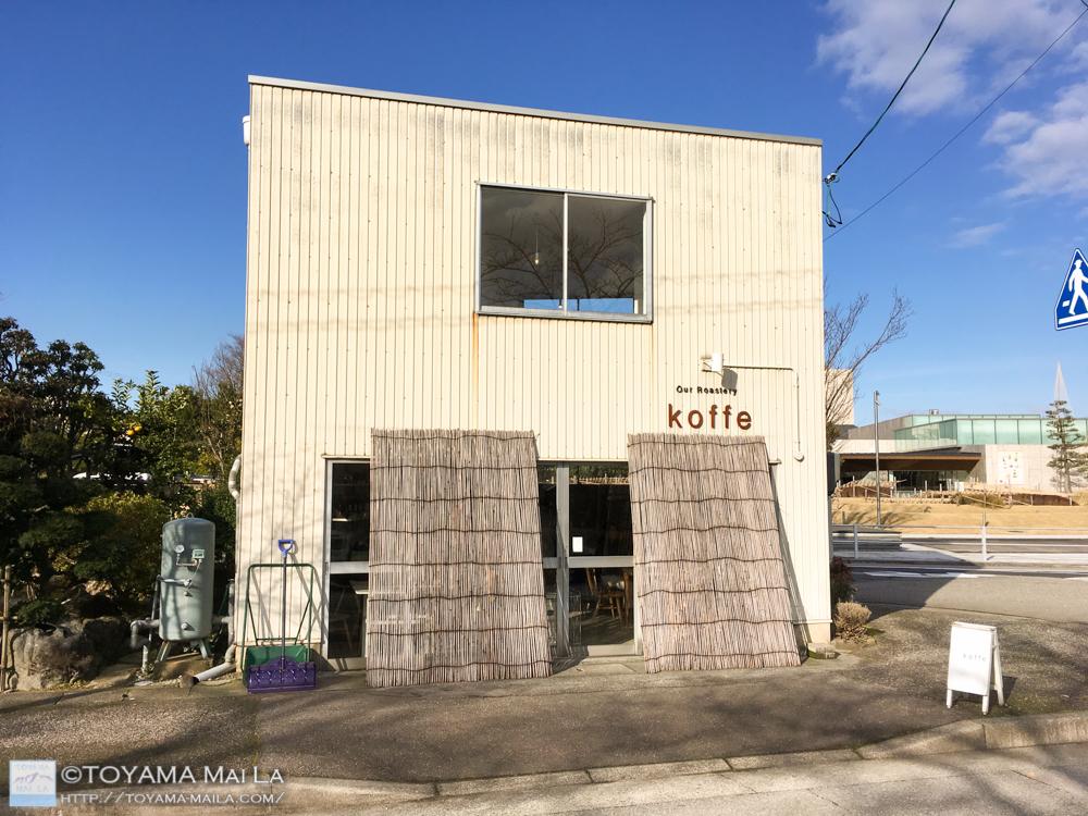 富山 カフェ Koffe 富山市 舟橋南町 3