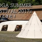 【TOGAサマーフェスティバル2017】演劇ファンなら楽しいかも?
