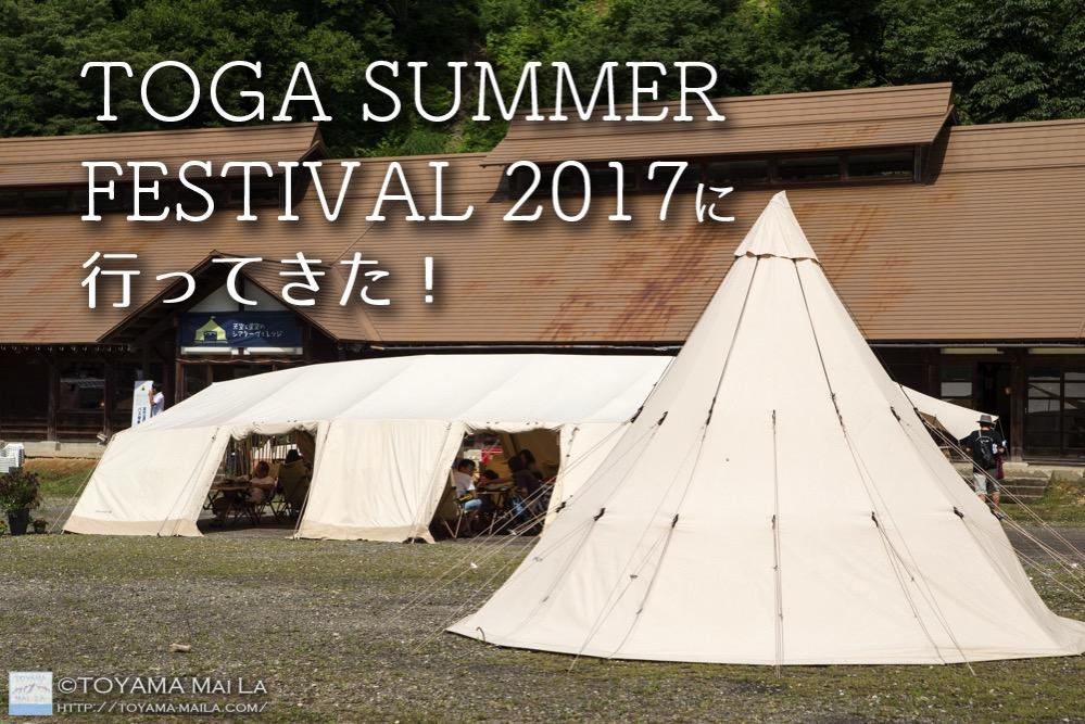 TOGAサマーフェスティバル2017 富山 利賀