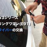 BMW(E91)ツーリングワゴンのリアワイパーの交換方法