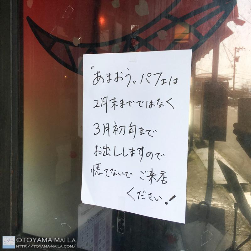 胡風居 こふうきょ 富山 パフェ 5
