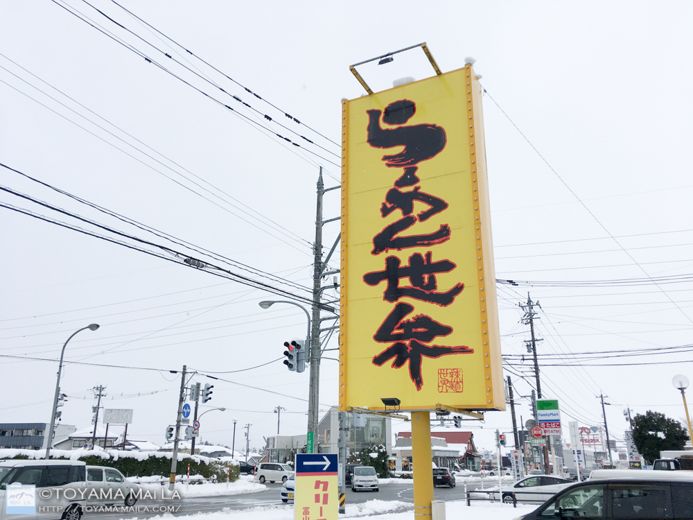 富山 ラーメン世界 富山市2