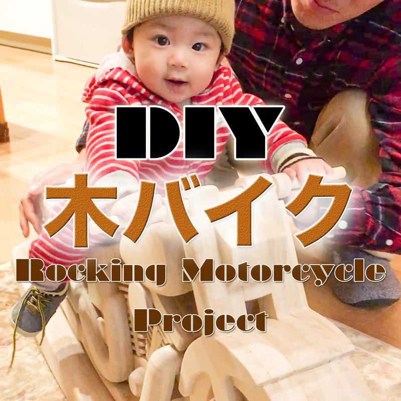木バイク・プロジェクトまとめページ
