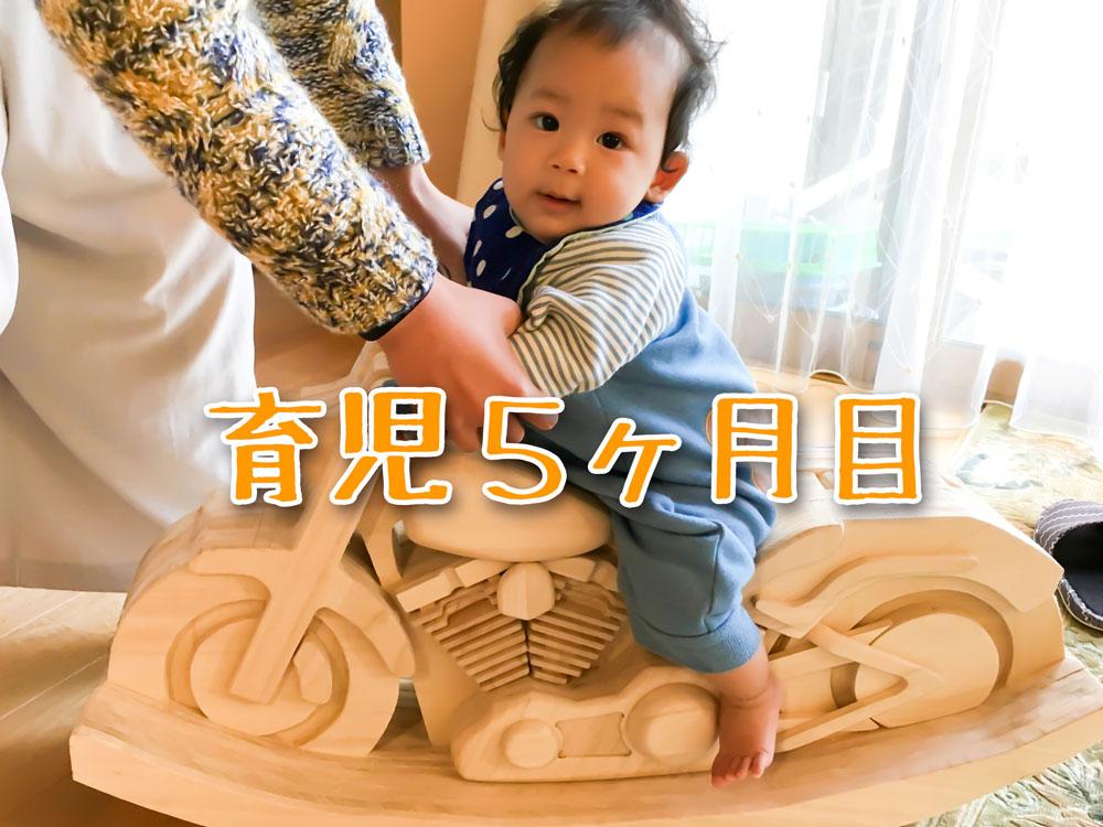 育児5ヶ月目