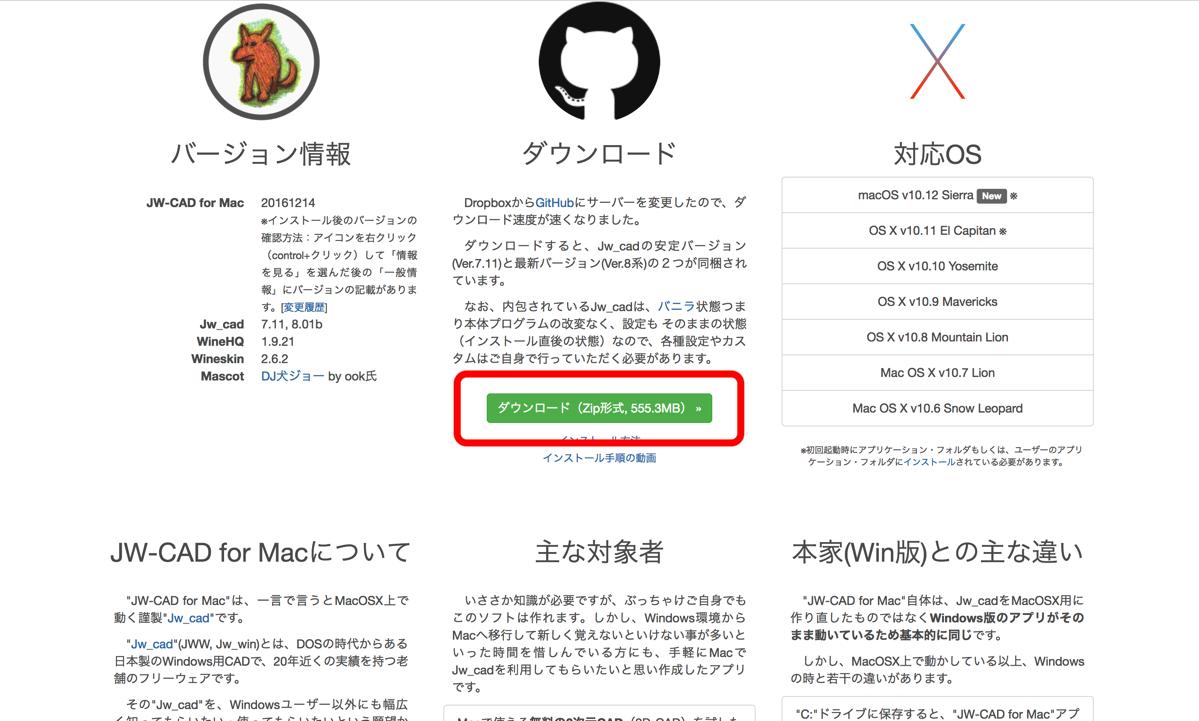 JW CAD for Mac インストール Hight Sierra 2