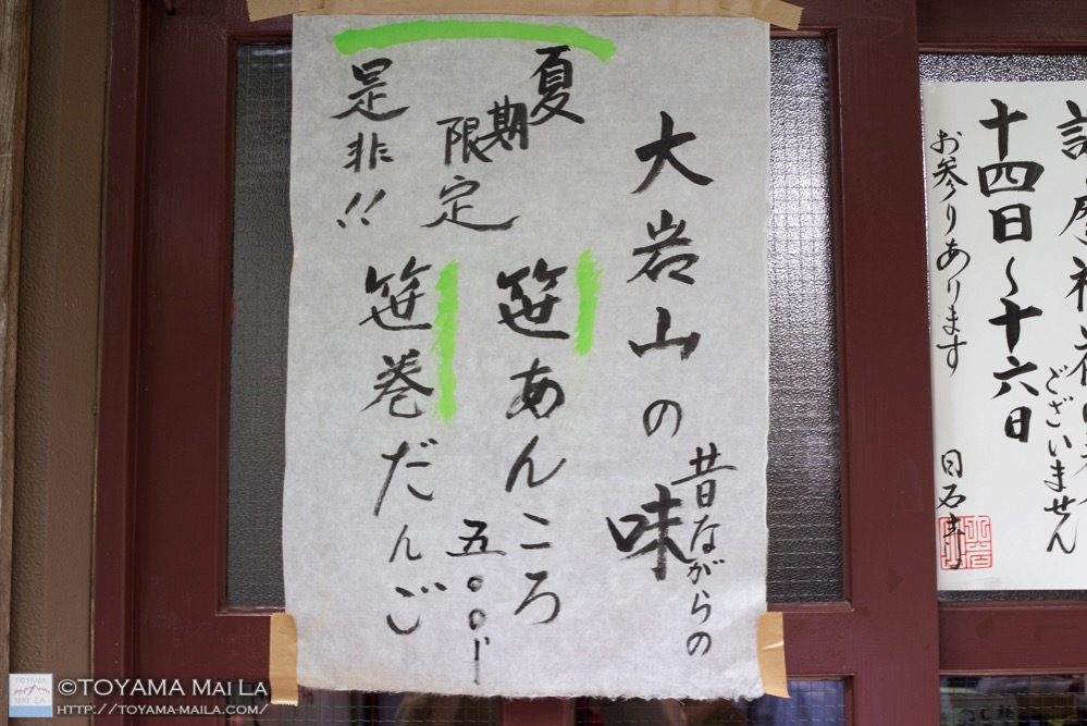 富山 大岩山日石寺 夏おすすめ 6