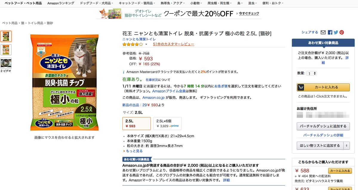 猫砂 Amazon