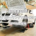 富山運輸支局でBMWをユーザー車検に出してみた