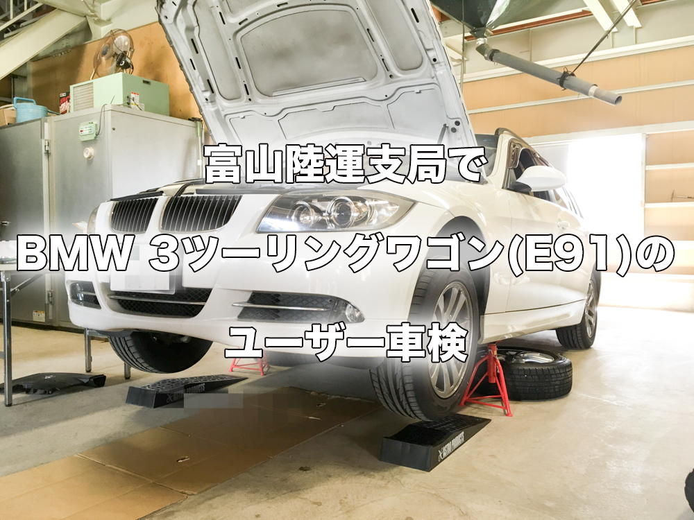 BMW E91 ユーザー車検 富山