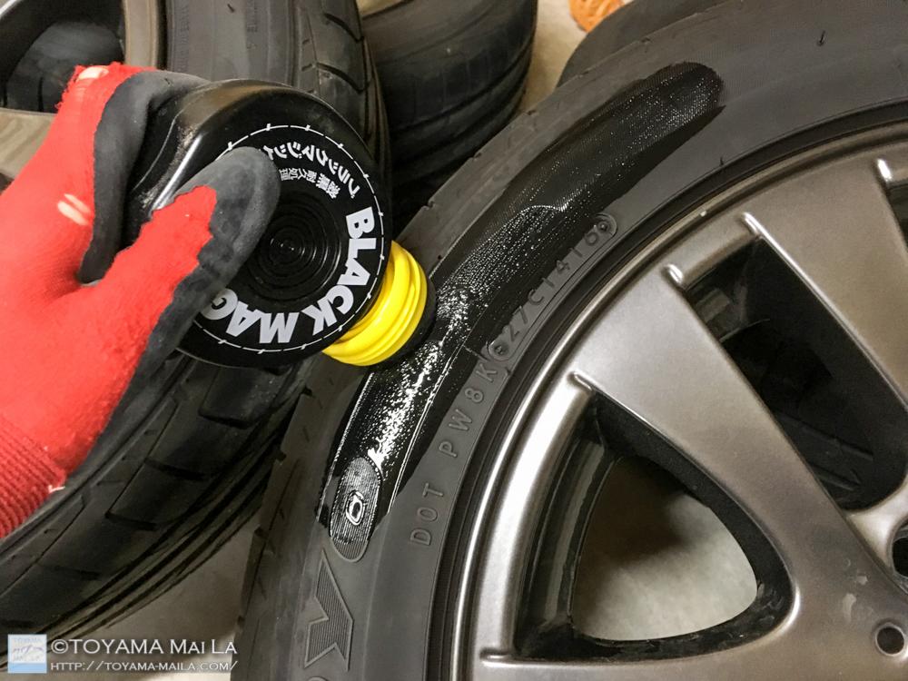 タイヤワックス ぬりぬり6