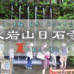 おいしい素麺と自然と文化に出会える大岩山日石寺は、夏に最高の場所!