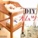 DIYで産まれたての息子のために、オムツ台を製作!