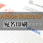 Adobe Illustratorで宛名印刷する方法