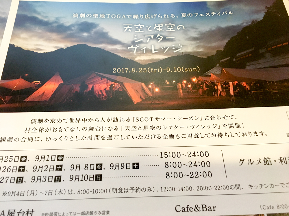 TOGAサマーフェスティバル2017 富山 利賀 12