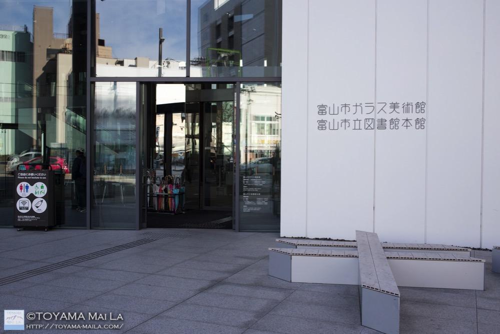 富山市ガラス美術館 図書館 TOYAMAキラリ 観光スポット 1