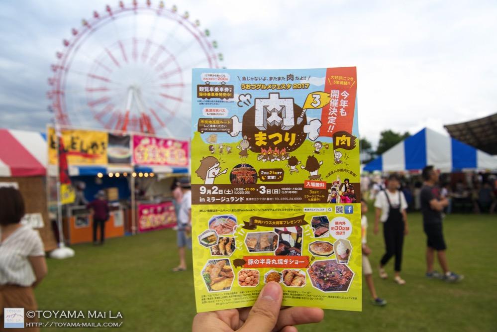 うおづグルメフェスタ2017 肉まつり 2
