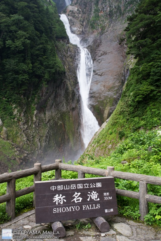 富山 百名瀑 称名滝 日本一 立山 13