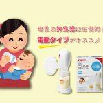 母乳の搾乳器は圧倒的に電動タイプがオススメ!