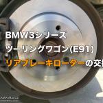 BMW(E91)のリアブレーキローター交換
