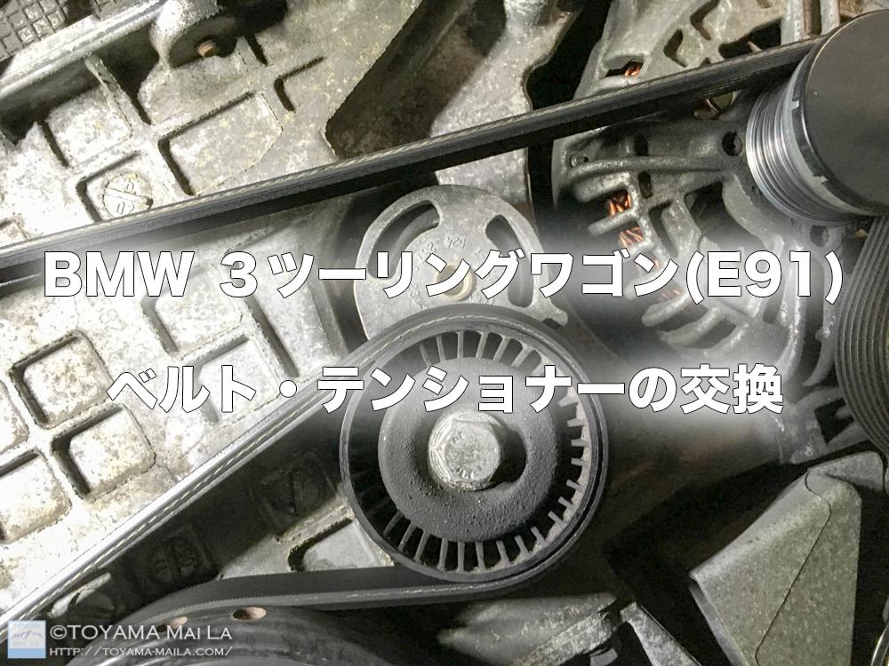 BMW E91 ベルト テンショナー 交換