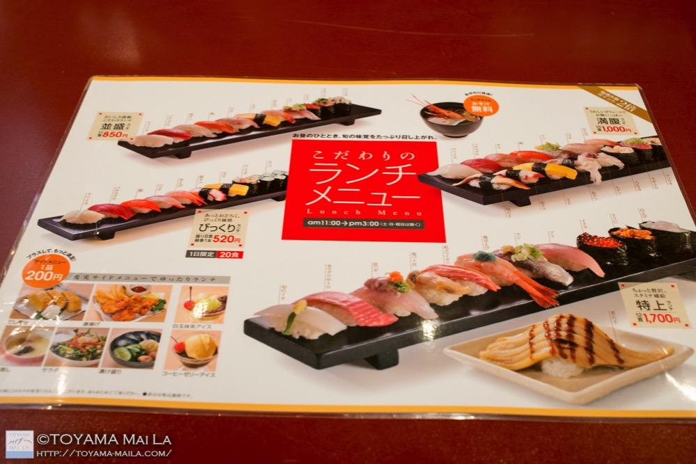 富山 番屋のすし ランチ toyama sushi lunch 3