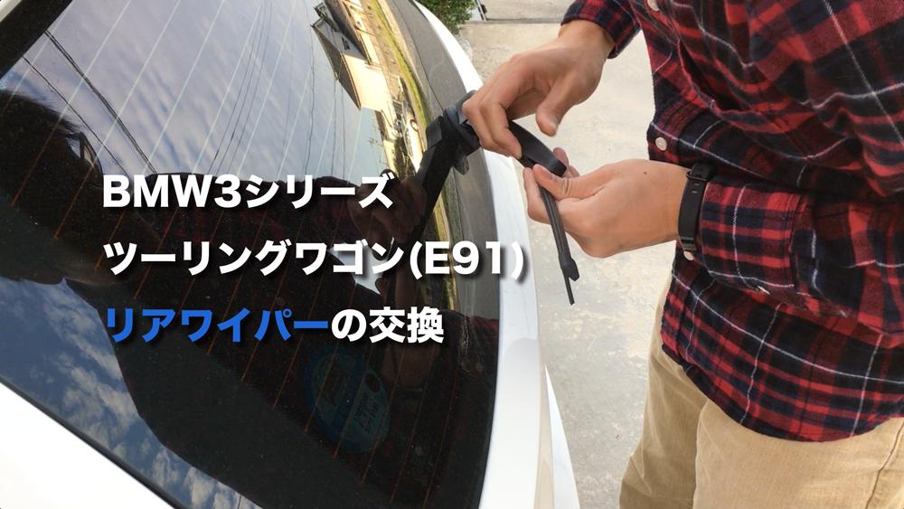リアワイパーの交換 BMW E91 2