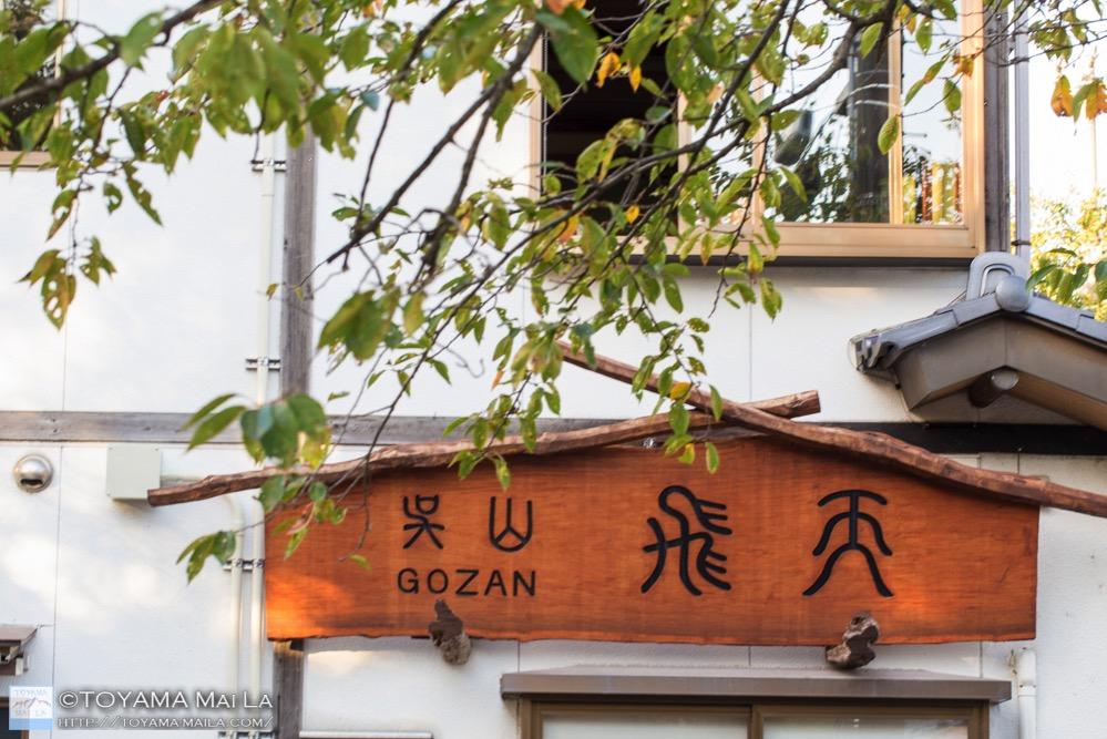 呉山飛天 富山 カフェ 11