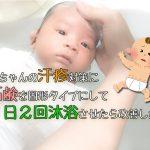 赤ちゃんの汗疹対策に、石鹸を固形タイプにして1日2回沐浴させたら改善した!